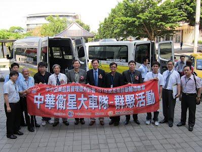 中華衛星大車隊群聚活動留念